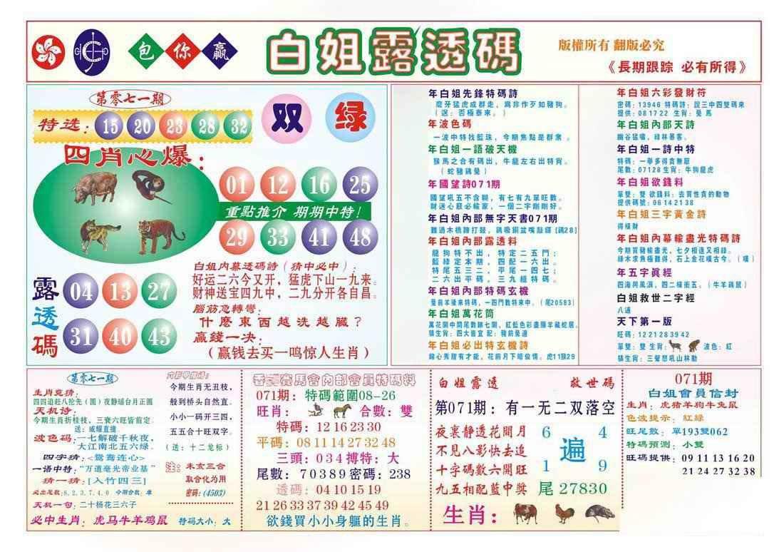 071期香港马会专刊B
