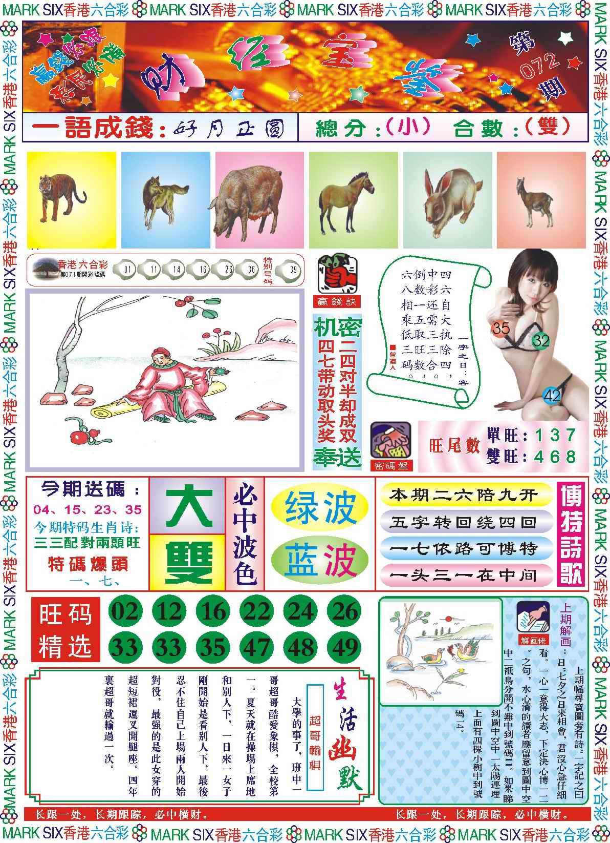 072期118财经宝鉴(新图)