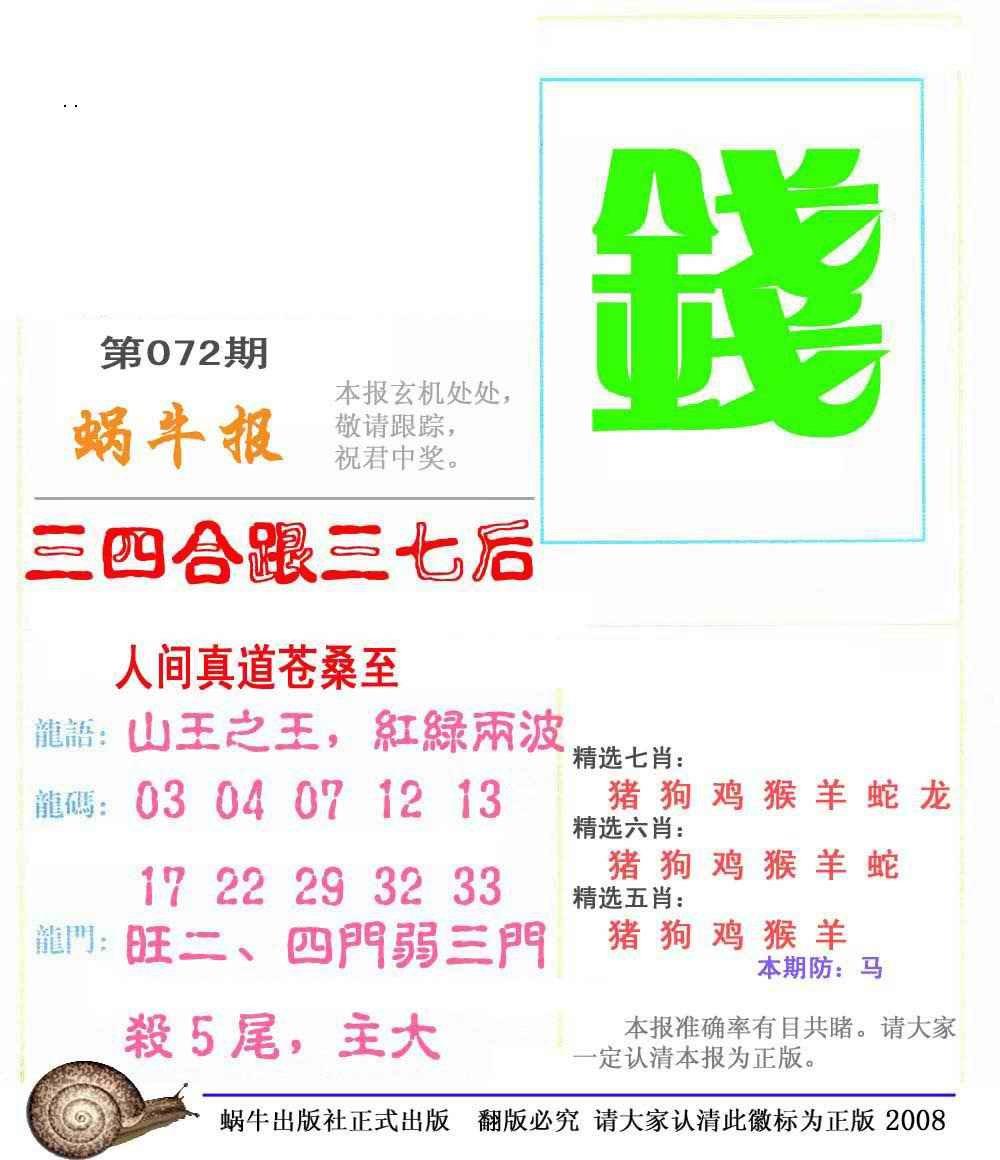 072期蜗牛彩报(正版)