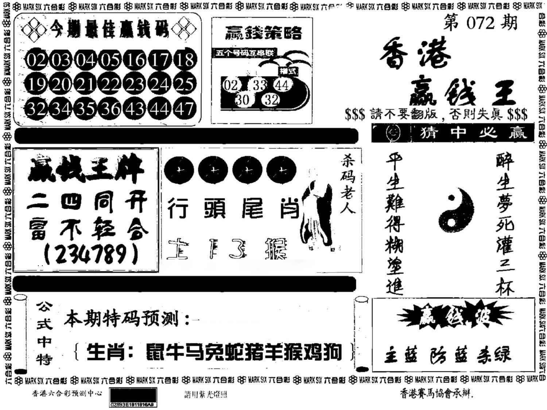 072期香港赢钱料
