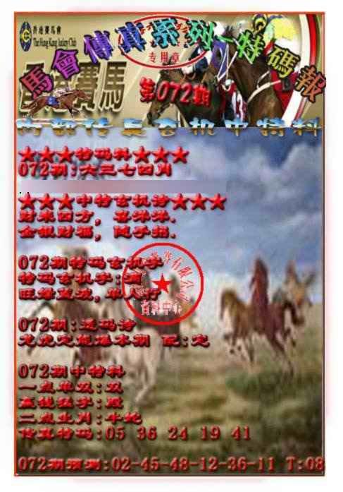 072期马会传真-特码报