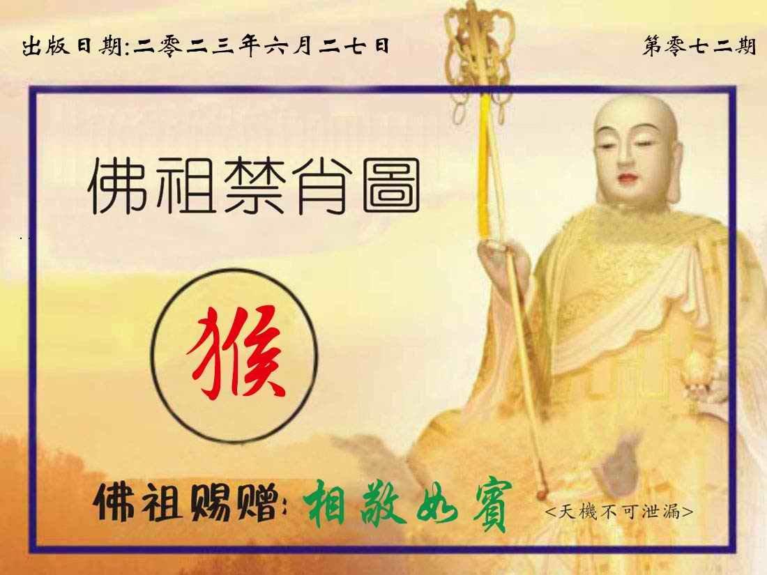 072期佛祖禁肖图