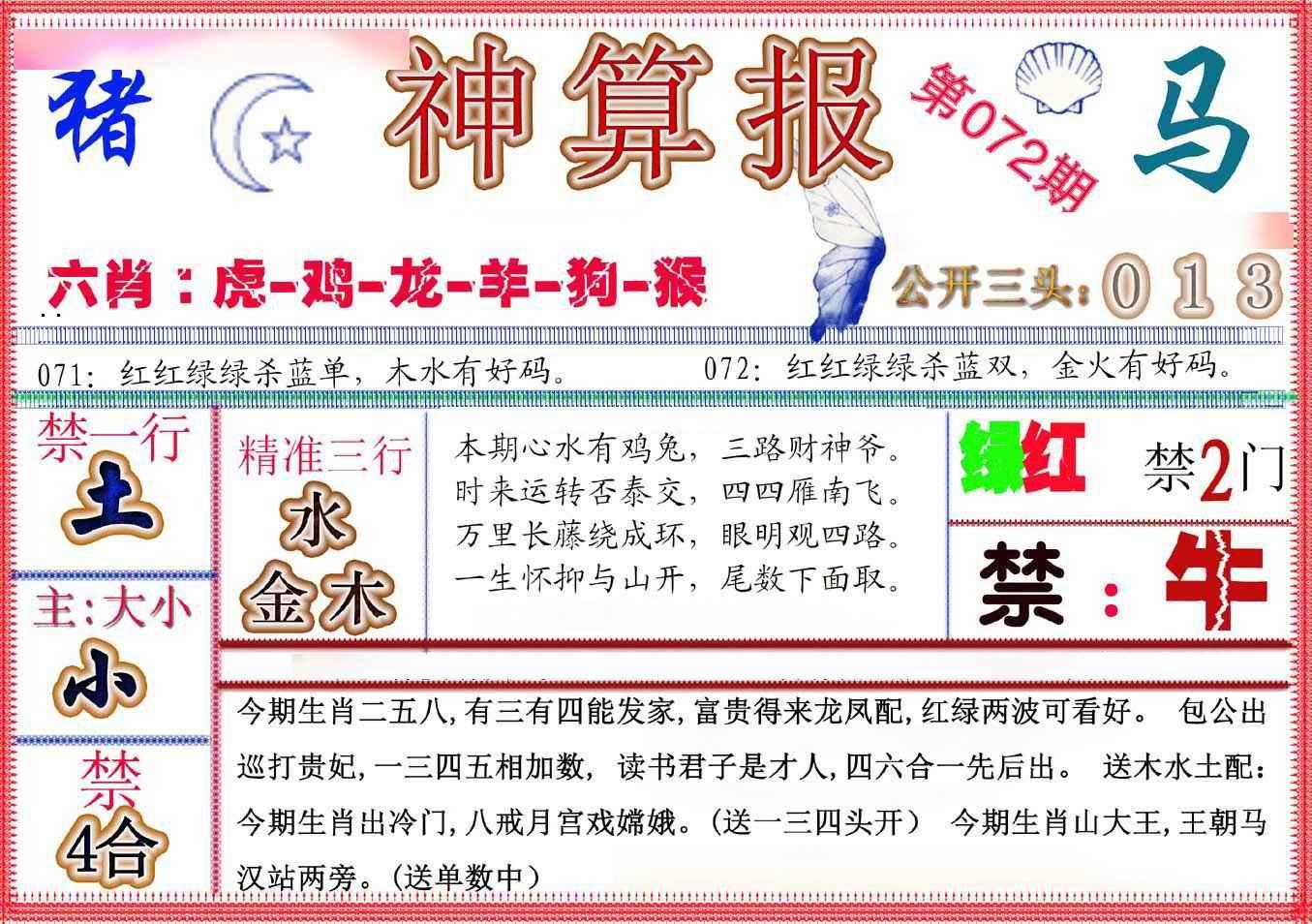 072期神算报(新版)