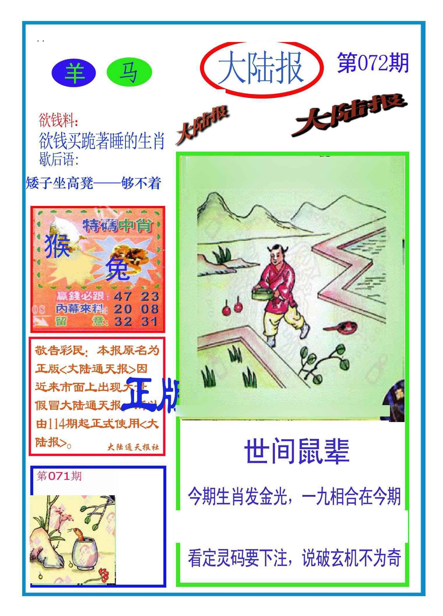 072期大陆报(新图)