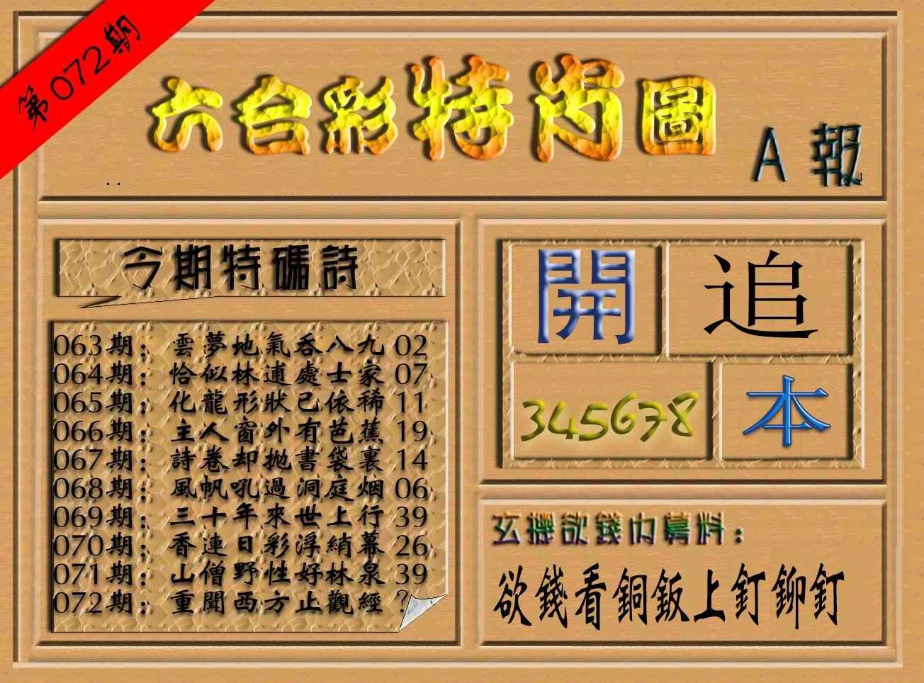 072期六合彩特肖图(A报)