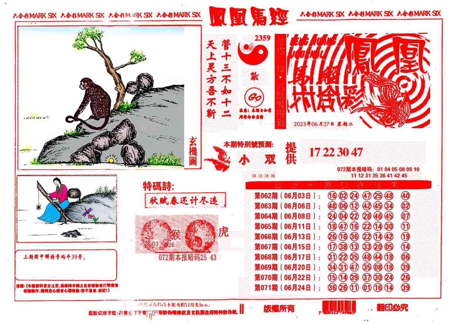 072期凤凰马经(信封)