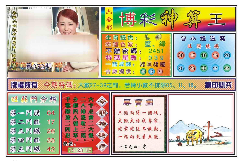 072期博彩神算王(新图)