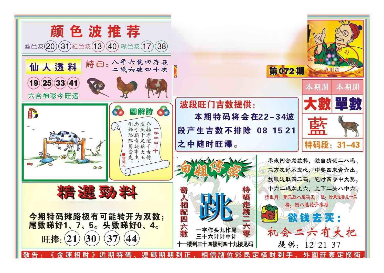 072期金运招财(新图)
