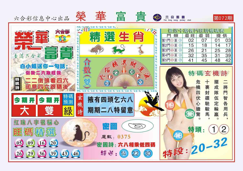 072期荣华富贵(新图)
