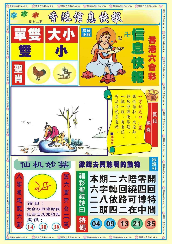 072期香港信息快报A(新)