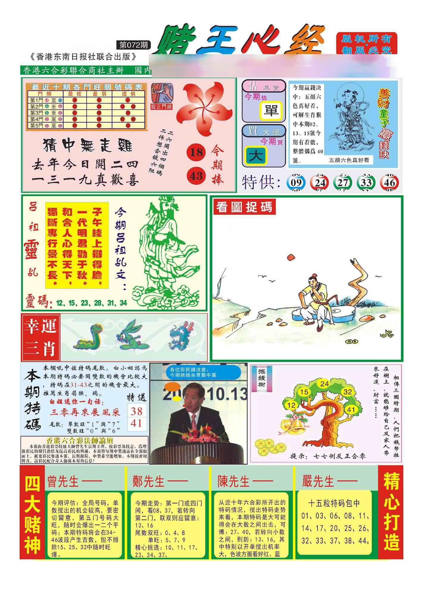 072期香港赌王心经(新图)
