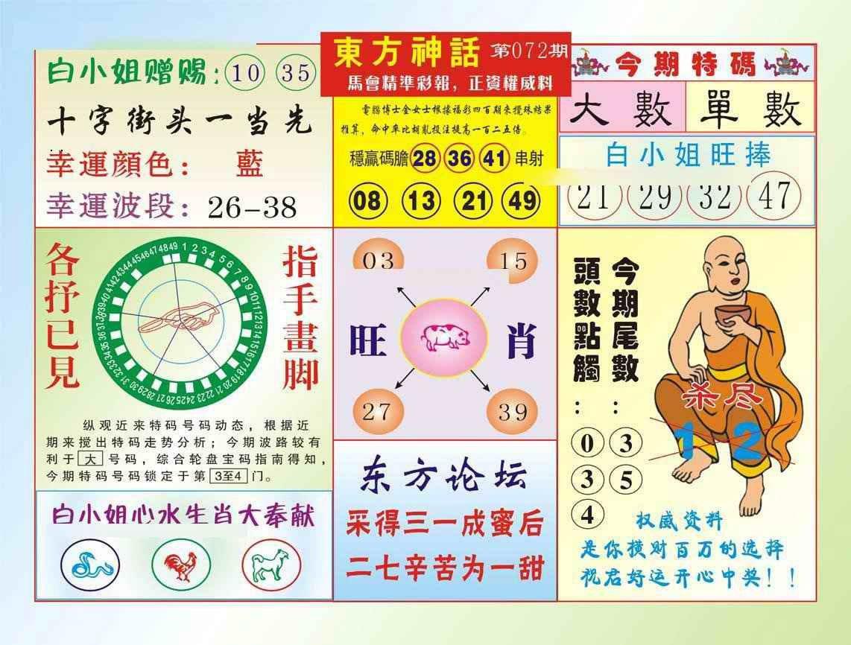 072期东方神话(新图)