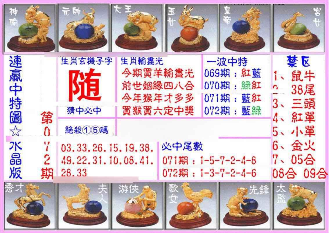 072期连赢中特图(水晶版)