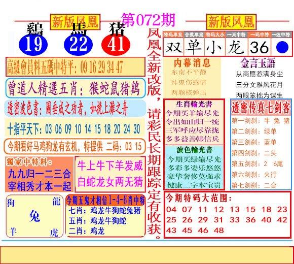 072期二代凤凰报