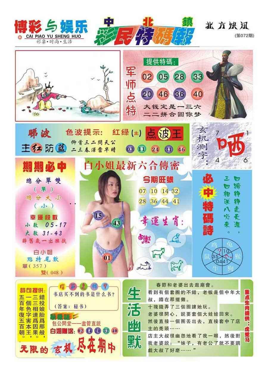 072期中北彩民特码报(新)