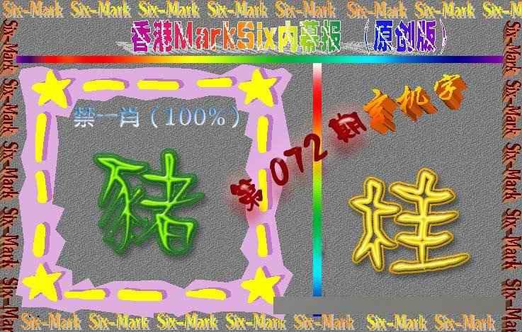 072期赛马会内幕报(原创版)