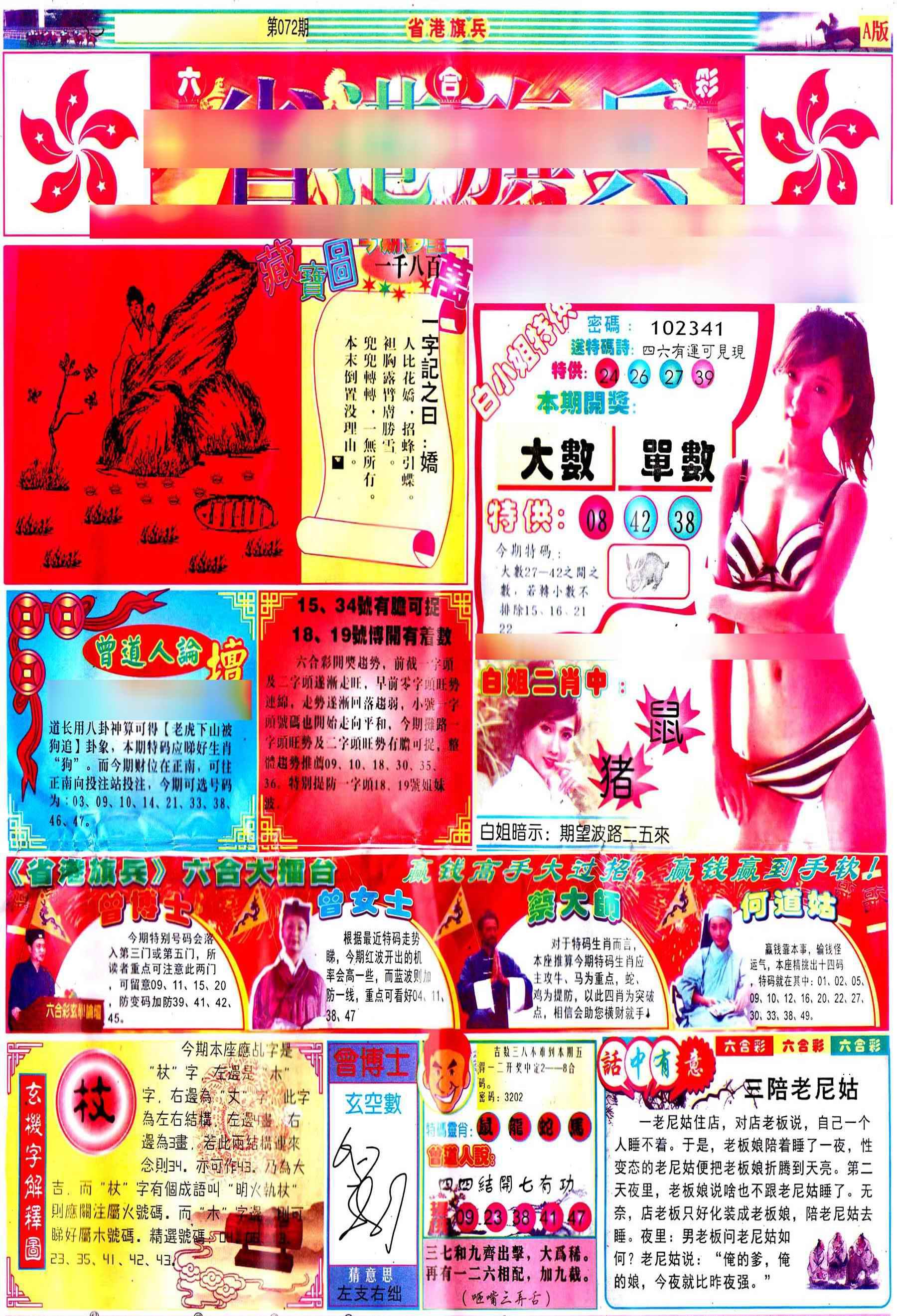 072期彩道A(保证香港版)