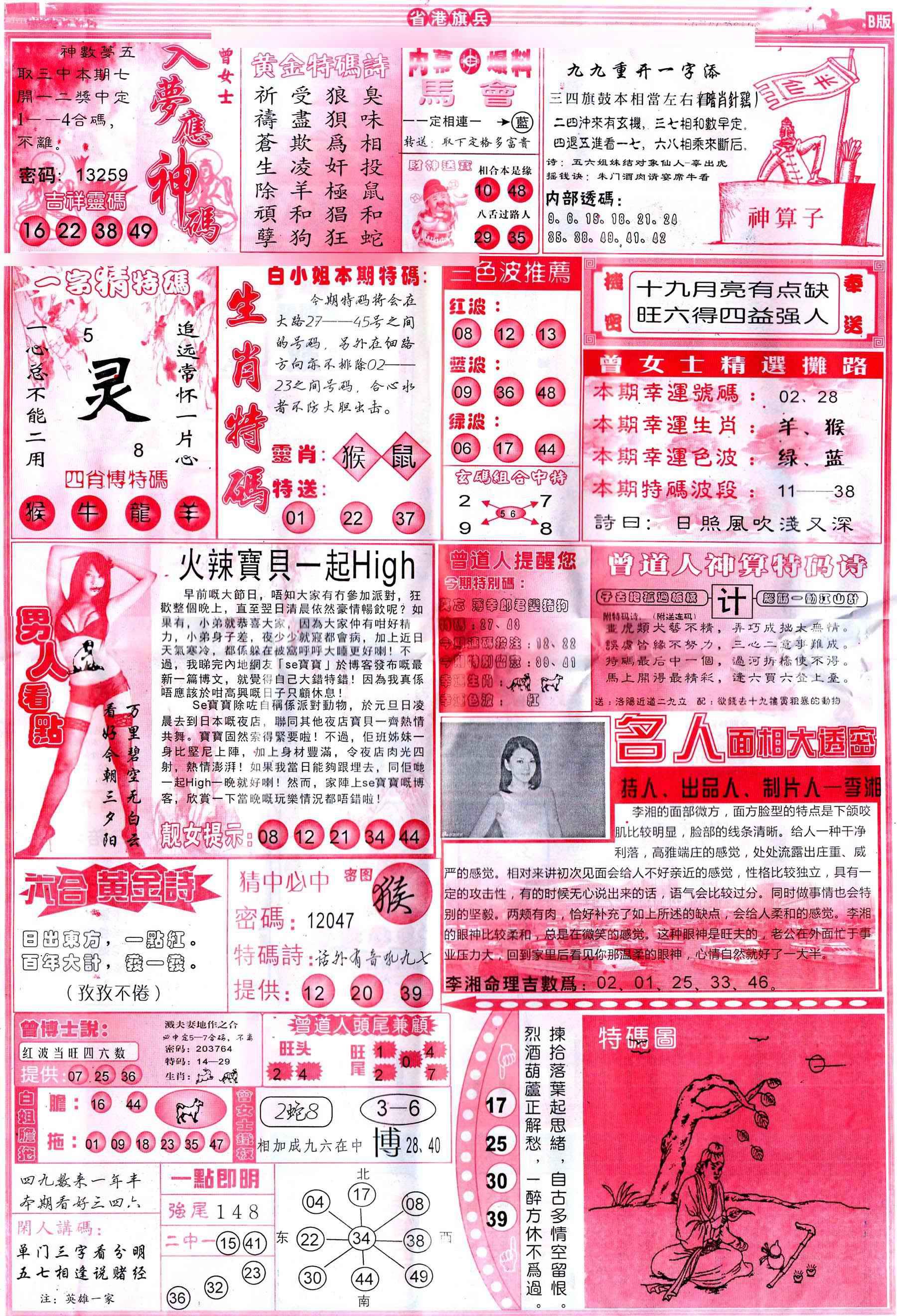 072期彩道B(保证香港版)