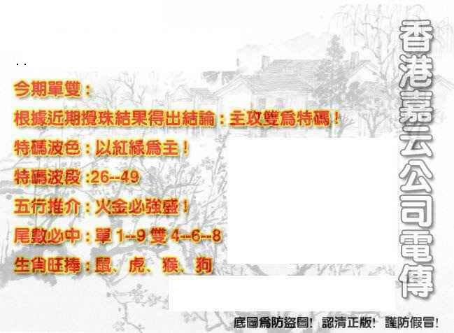 072期香港嘉云公司电传