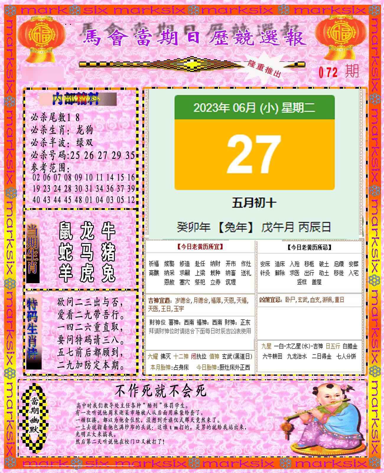 072期日历精选报(彩)