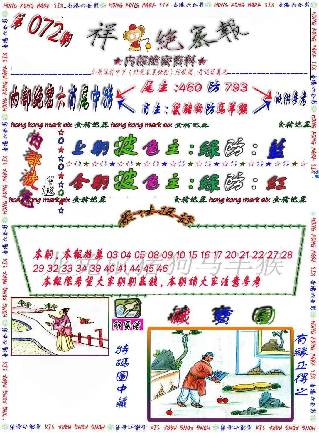 072期金鼠绝密图