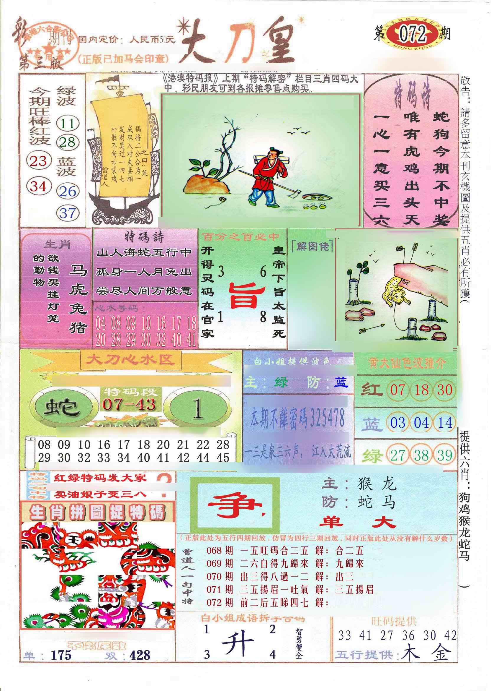 072期大刀皇(彩)