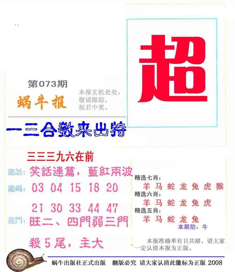 073期蜗牛彩报(正版)