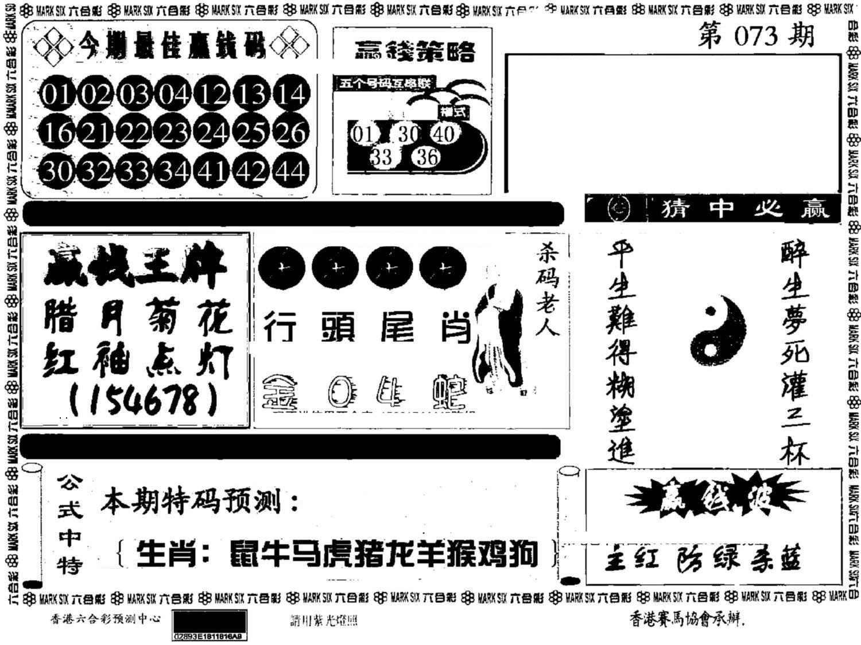 073期香港赢钱料
