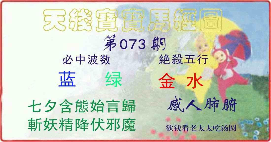 073期天线宝宝马经图