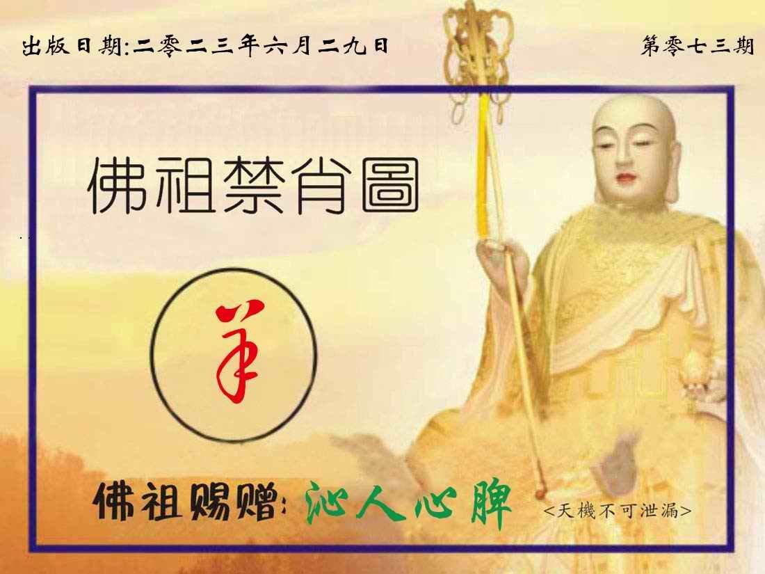 073期佛祖禁肖图