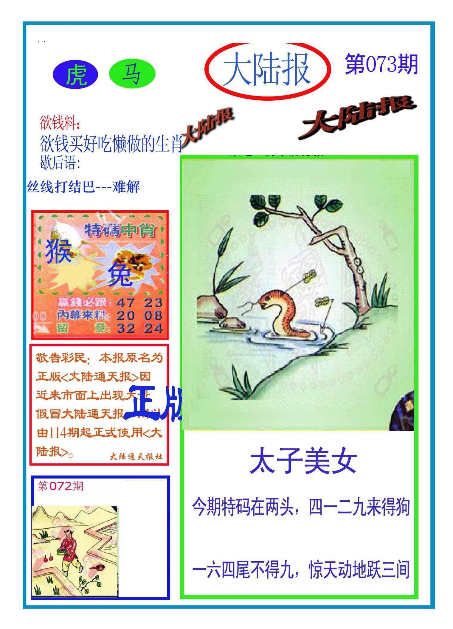 073期大陆报(新图)