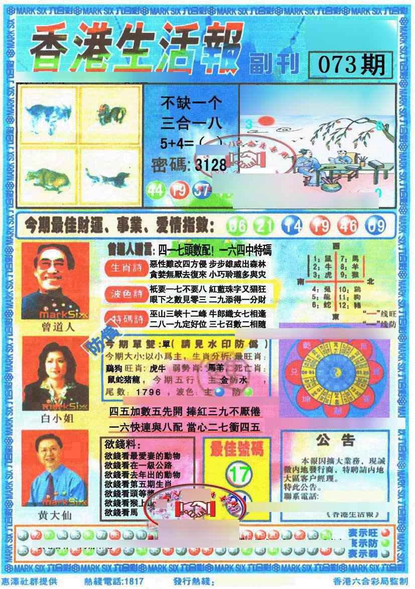 073期香港生活报