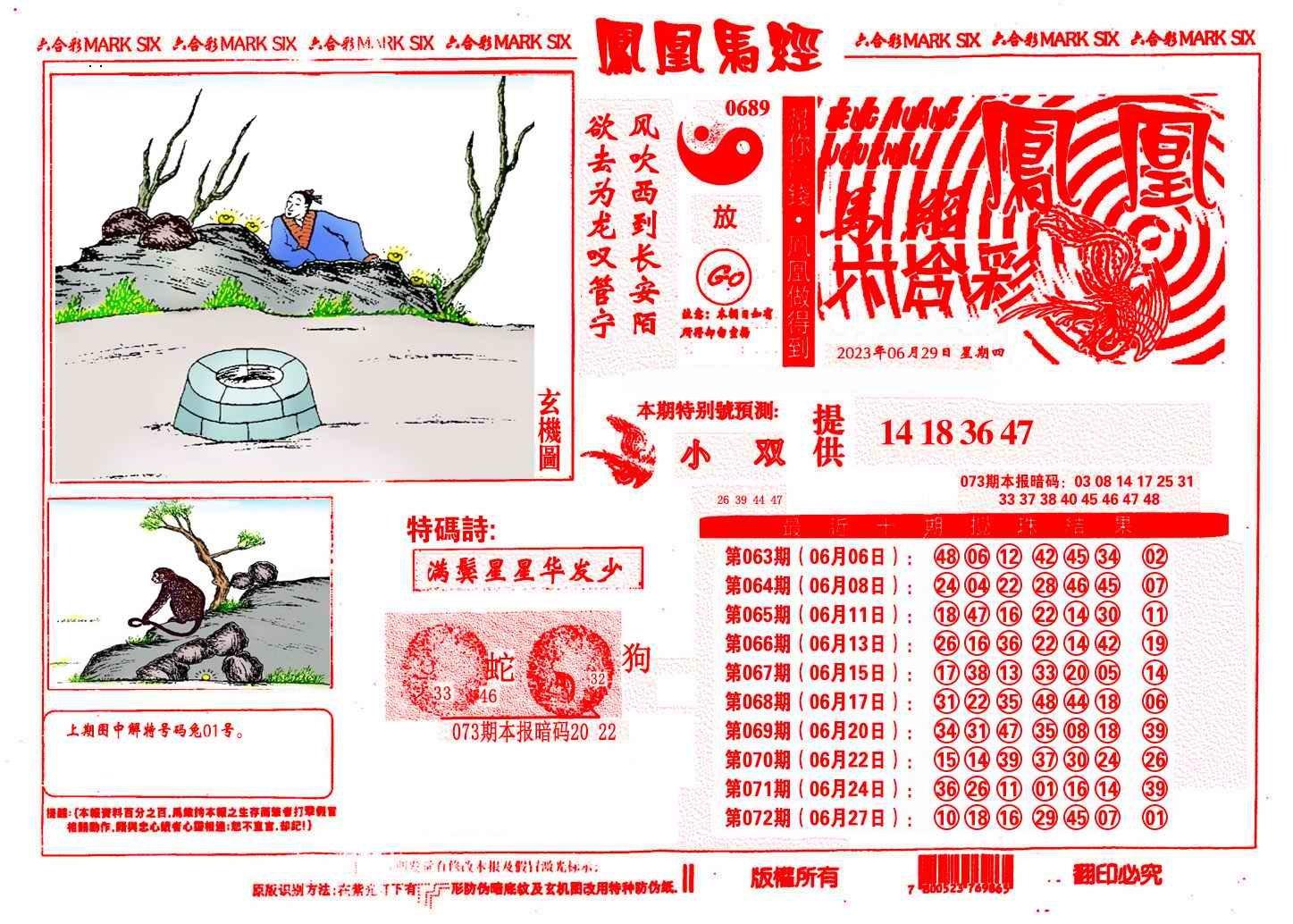 073期凤凰马经(信封)