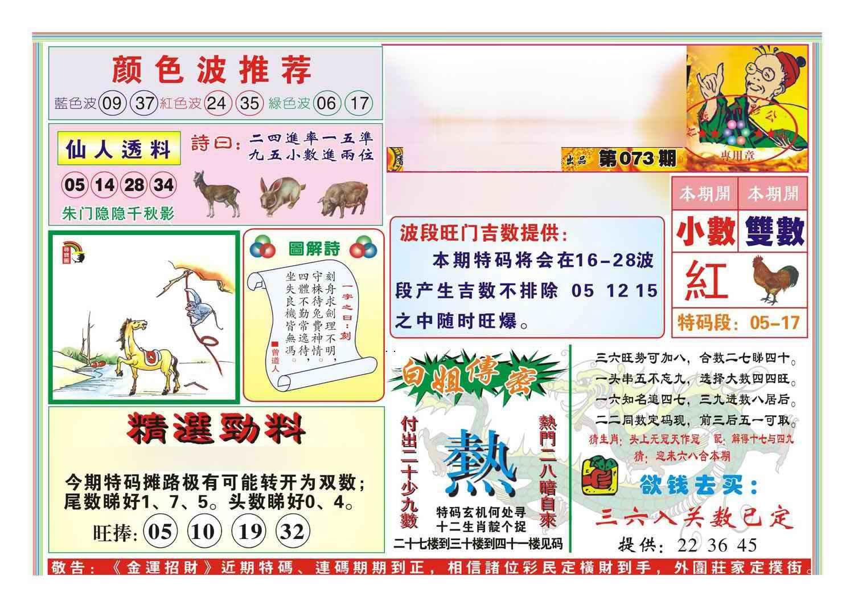 073期金运招财(新图)