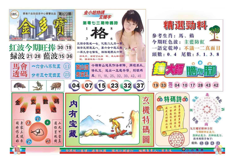073期金多宝(新图)