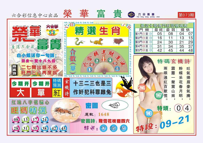 073期荣华富贵(新图)