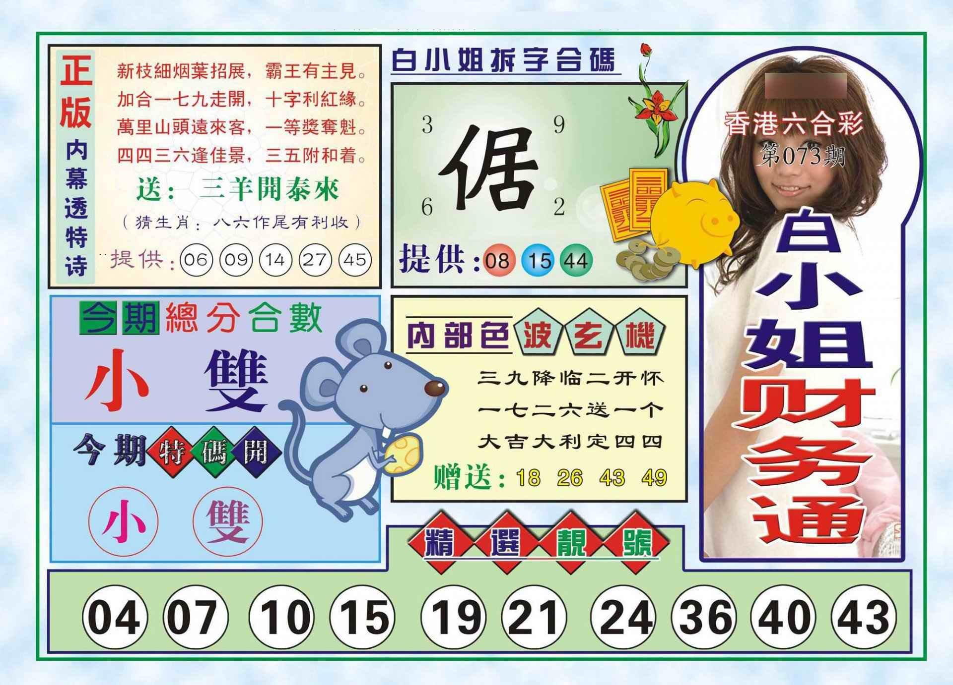 073期白小姐财务通(新图)