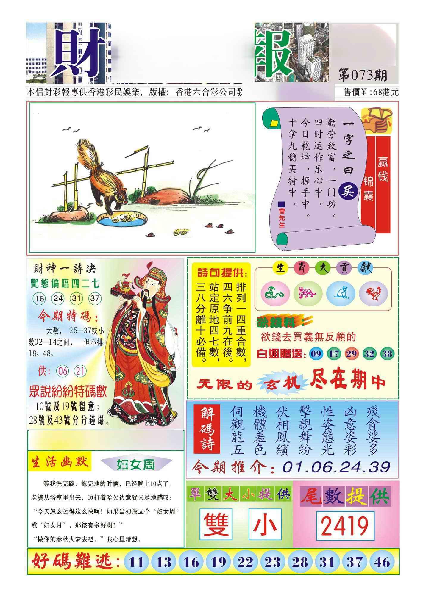 073期香港财神报(新图)