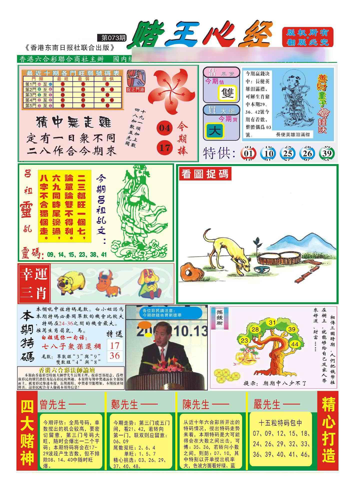 073期香港赌王心经(新图)