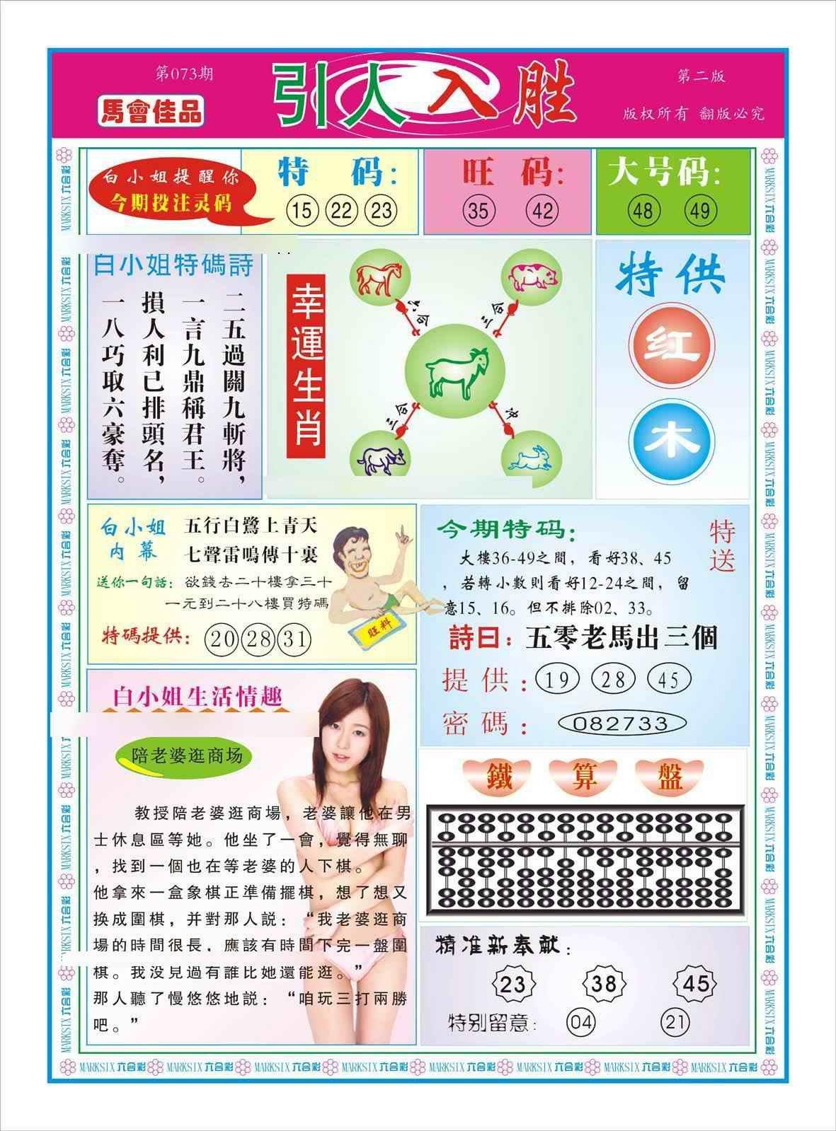 073期引人入胜B(新图)