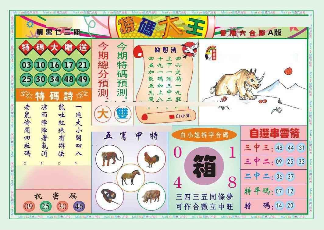 073期特码大王A(新图)