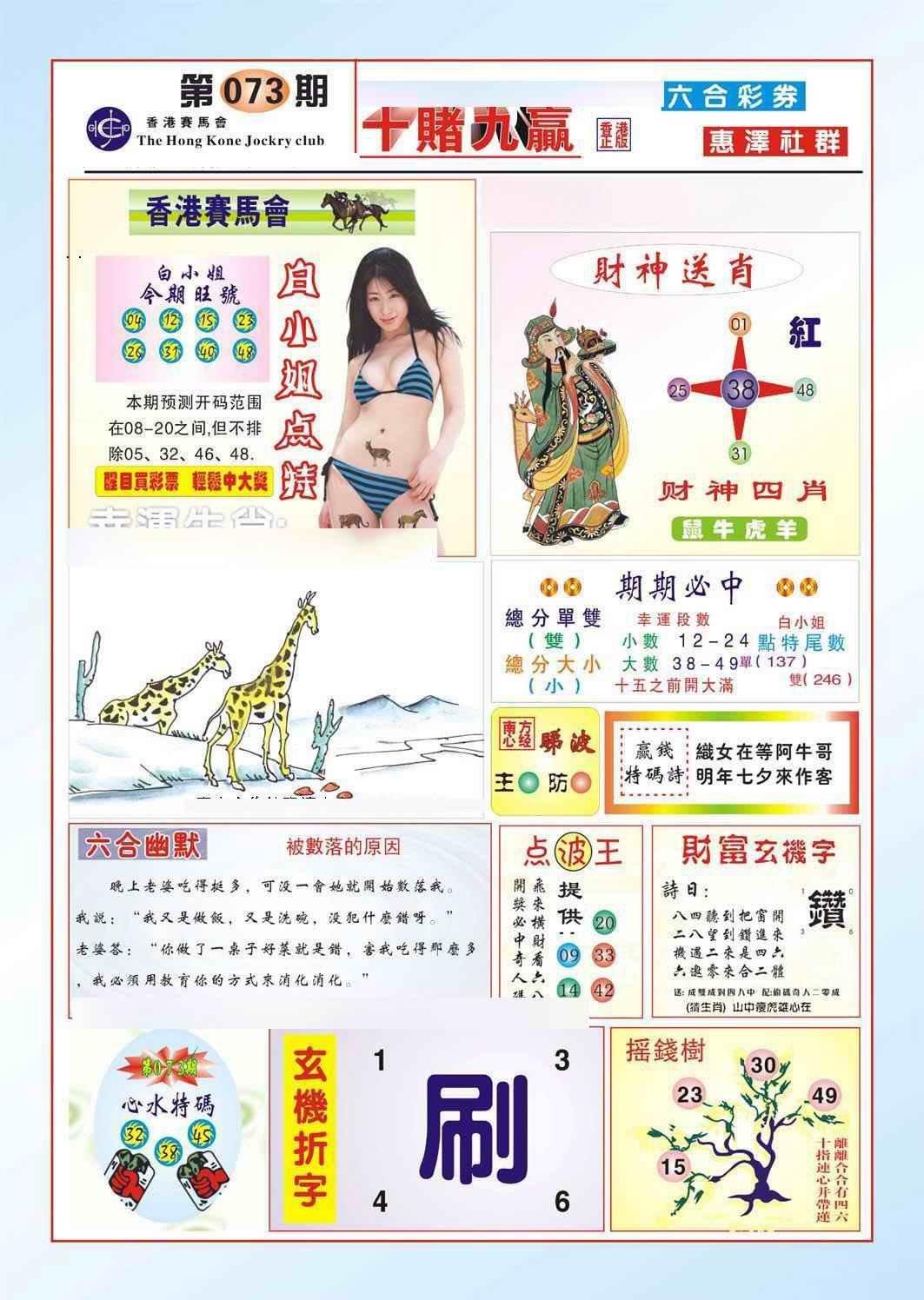 073期十赌九羸(新图)