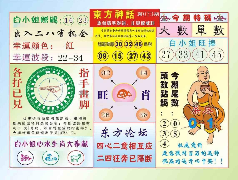 073期东方神话(新图)