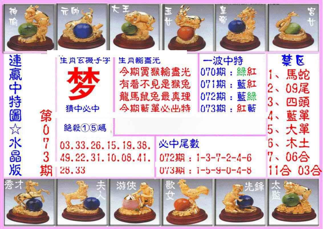 073期连赢中特图(水晶版)