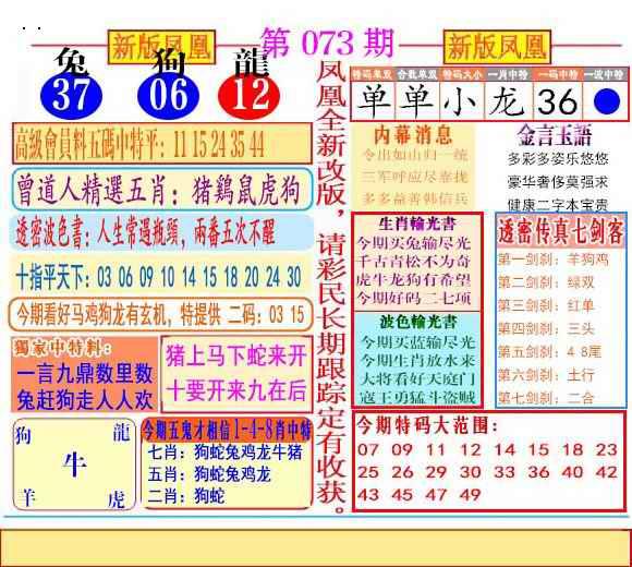073期二代凤凰报