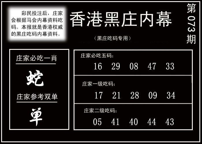 073期香港黑庄内幕