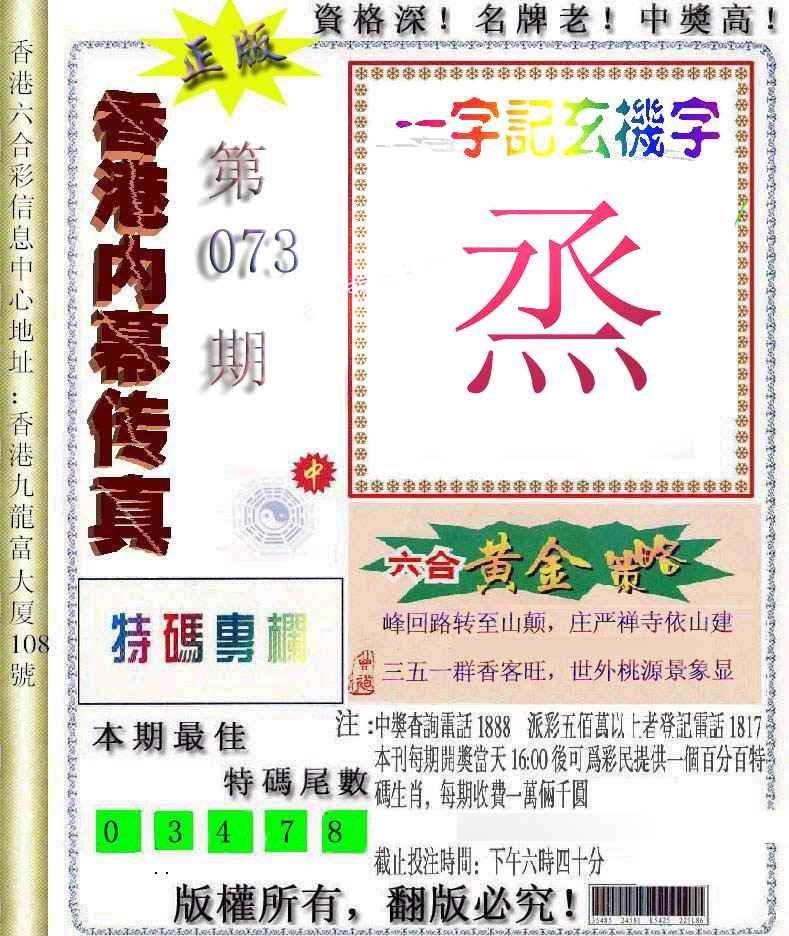 073期香港内幕传真