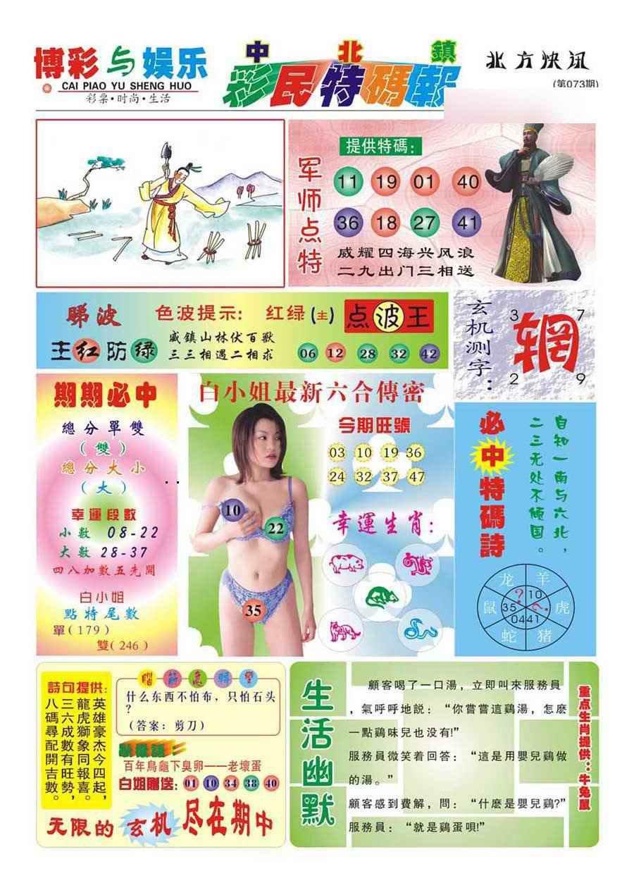 073期中北彩民特码报(新)