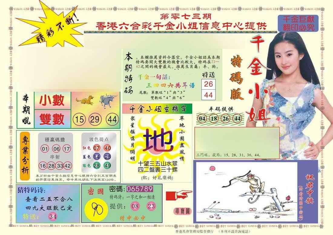 073期(新版)千金小姐A