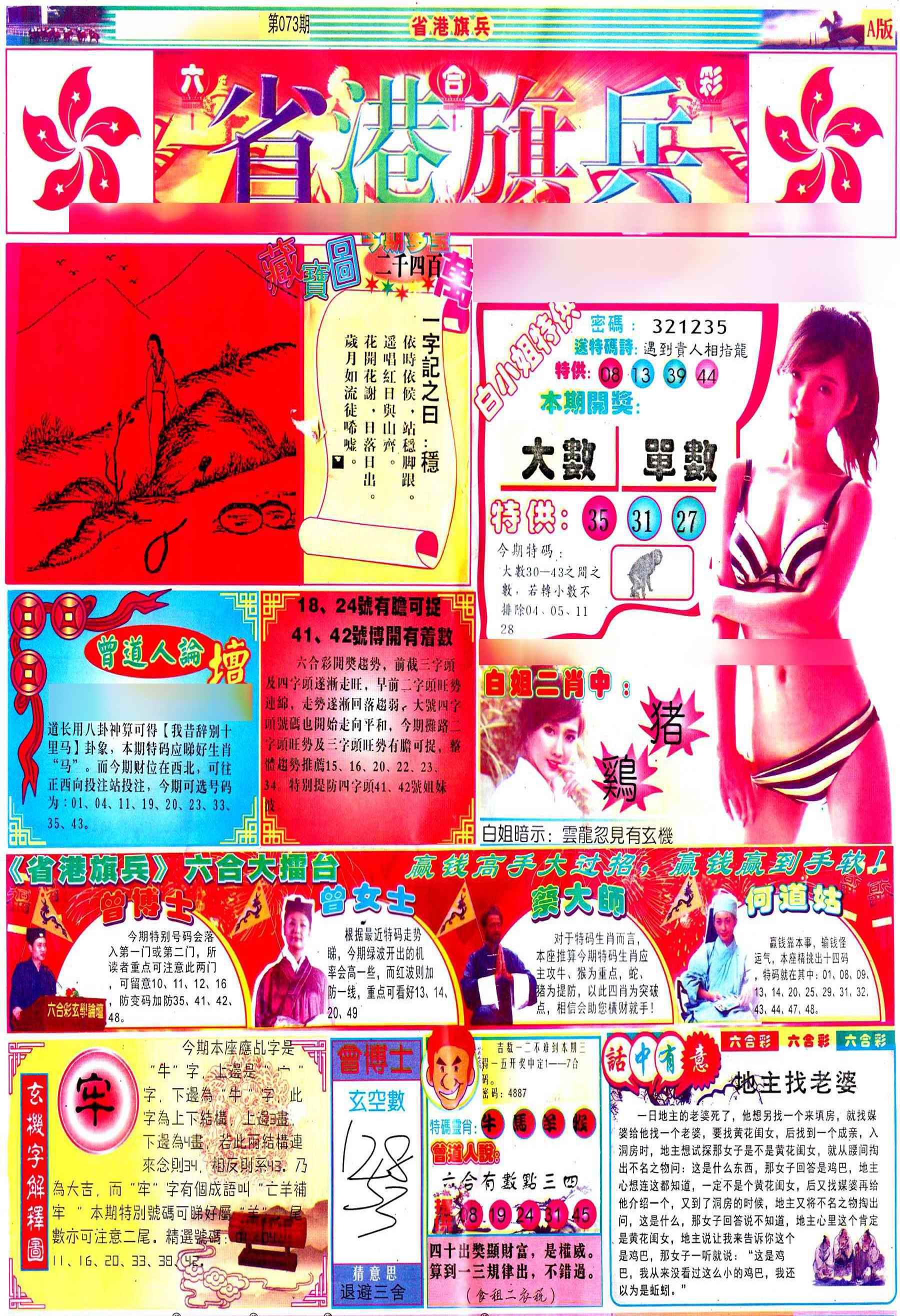 073期彩道A(保证香港版)